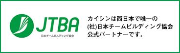 バナー:日本チームビルディング協会