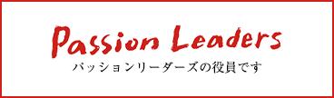 バナー:パッションリーダーズ