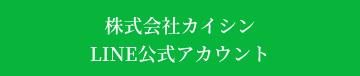 株式会社カイシン公式LINEアカウント